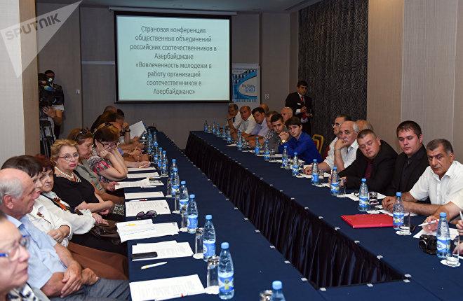 Страновая конференция общественных объединений российских соотечественников в Азербайджане