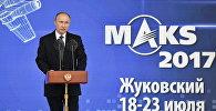 Президент РФ Владимир Путин выступает на церемонии открытия XIII Международного авиационно-космического салона МАКС-2017 в подмосковном Жуковском, 18 июля 2017 года