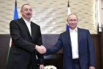 Президент РФ Владимир Путин и президент Азербайджана Ильхам Алиев во время встречи, 21 июля 2017 года