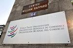 Табличка у входа штаб-квартиры Всемирной торговой организации
