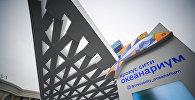 Crocus City Oceanarium