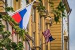 Флаги России и США перед зданием посольства Соединенных Штатов Америки в Москве, 30 июля 2017 года