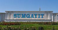 Sumqayıt şəhərinin girişi