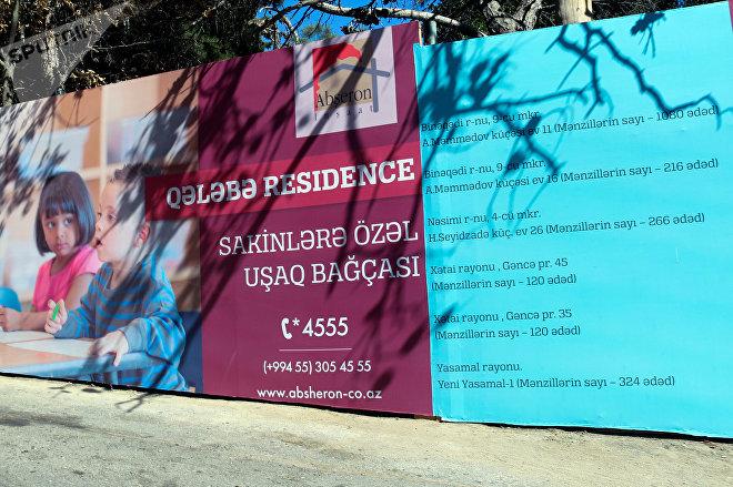 Компания-строитель уже успела установить ограждение и рекламные баннеры