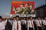 Пропагандистский плакат на антиамериканском митинге в Пхеньяне, 9 августа 2017 года