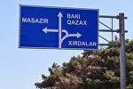 Bakı-Sumqayıt yolu