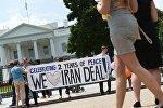 Активисты принимают участие в митинге, посвященному ядерному соглашению с Ираном, перед зданием Белого дома в Вашингтоне, 14 июля 2017 года
