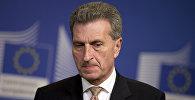 Avropa Komissiyasının büdcə və insan qaynaqları üzrə komissarı Günther Oettinger