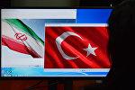 Флаги Ирана и Турции на экране компьютера