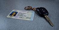 Водительское удостоверение и ключи от автомобиля, фото из архива