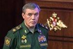 Начальник Генерального штаба ВС РФ генерал армии Валерий Герасимов, архивное фото