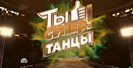 LIVE: Международный танцевальный конкурс Ты супер! Танцы на НТВ