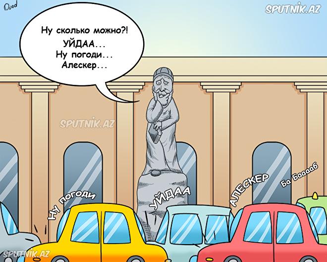 Когда возмущаются даже памятники...