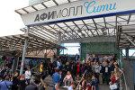Посетители у торгово-развлекательного комплекса Афимолл Сити в Москве
