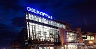 Крокус Сити Холл в Москве