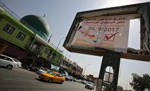 Kərkükdə Kürdüstandakı referenduma aid reklam lövhəsi, İraq, 25 sentyabr 2017-ci il