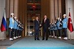 Президент РФ Владимир Путин и президент Турции Реджеп Тайип Эрдоган во время официальной встречи у дворца президента Турецкой Республики в Анкаре, 28 сентября 2017 года