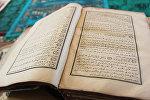 Hacı Qərib İsayevə məxsus qədim Quran
