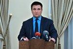 Министр иностранных дел Украины Павло Климкин, фото из архива