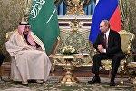 Президент РФ Владимир Путин и король Саудовской Аравии Сальман Бен Абдель Азиз Аль Сауд (слева) во время встречи