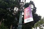 Зона бесплатного Wi-Fi в Баку