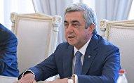 Президент Армении Серж Саргсян, фото из архива