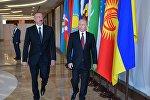 Президент РФ Владимир Путин и президент Азербайджана Ильхам Алиев перед началом заседания Совета глав государств СНГ в Сочи, 11 октября 2017 года