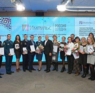 Церемония награждения победителей конкурса государственной социальной рекламы Импульс