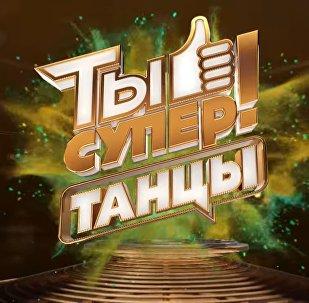 LIVE: Международный танцевальный конкурсТы супер! Танцы на НТВ