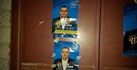 Агитационные плакаты кандидата в депутаты районного муниципалитета по мажоритарным спискам Джейхуна Човдарова