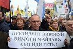 Участники акции в поддержку политической реформы в Киеве