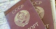 Паспорт гражданина СССР, фото из архива