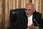 Президент Афганистана Ашраф Гани, фото из архива
