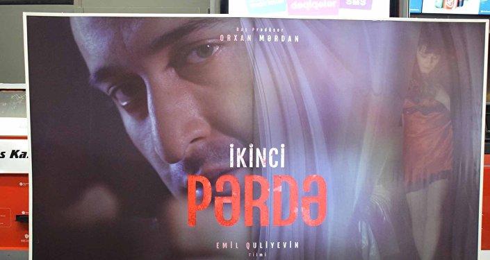 Премьера фильма İkinci Pərdə (Вторая занавесь)