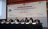 Второй банковский форум Адаптация банковской системы на новом этапе развития