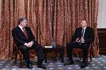 Президенты Азербайджана и Украины Ильхам Алиев и Петр Порошенко. Брюссель, 23 ноября 2017 года