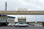 Бакинский центр по продаже автомобилей