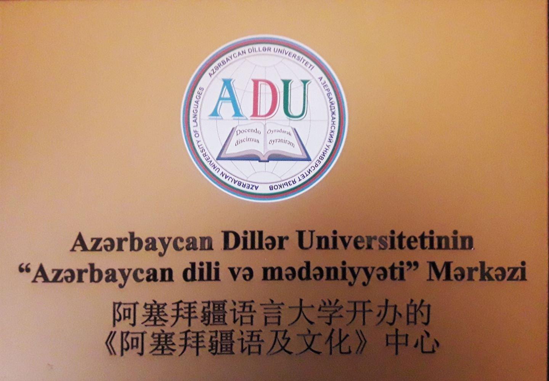 Azərbaycan dili və mədəniyyəti mərkəzi