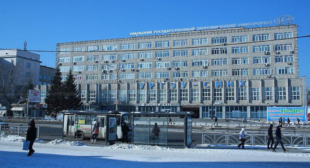 Ural Dövlət İqtisad Universiteti