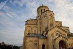 Собор Цминда Самеба — кафедра Католикоса-Патриарха всея Грузии