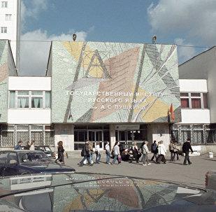 Здание Государственного Института русского языка имени Пушкина в Москве