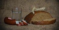 Водка, колбаса и черный хлеб
