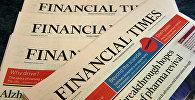 Газеты Financial Times, фото из архива
