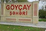 Göyçay şəhəri. Arxiv şəkli