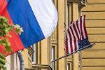 Флаги России и США перед зданием посольства Соединенных Штатов Америки в Москве, фото из архива