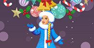 Холодная незнакомка: неизвестные факты о Снегурочке