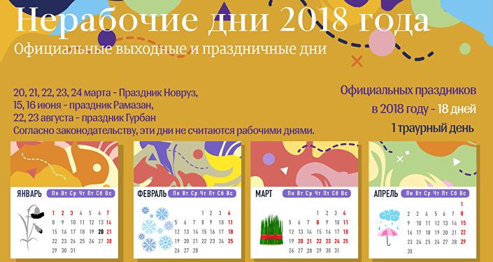 Нерабочие дни 2018 года