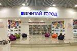Moskva şəhərindəki Çitay qorod kitab mağazası