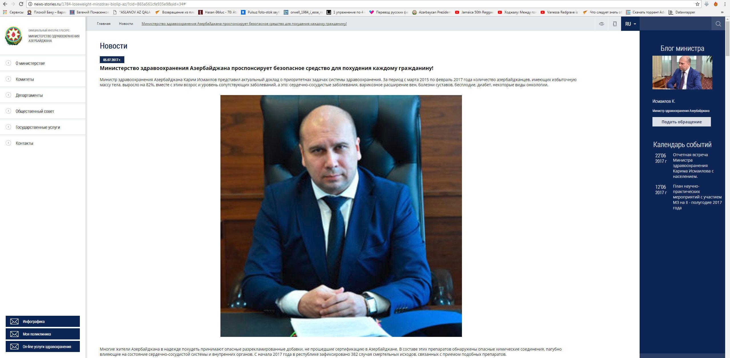 Фейковый сайт Министерства здравоохранения Азербайджана