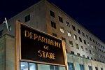 Здание госдепартамента США, фото из архива